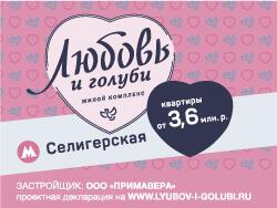 ЖК «Любовь и голуби». Старт продаж! От 3,6 млн руб. 5 минут